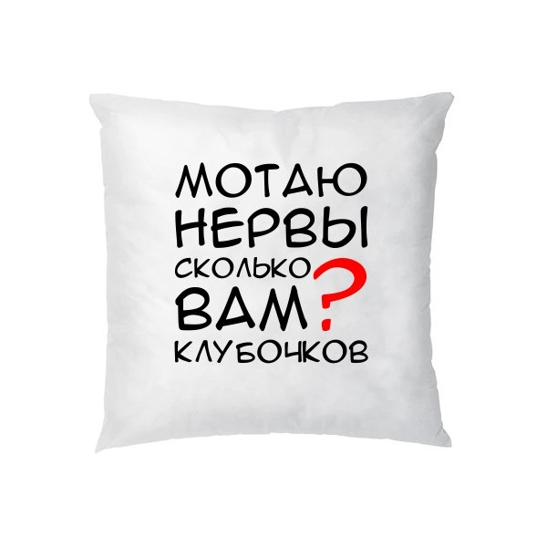 Подушка Мотаю Нервы
