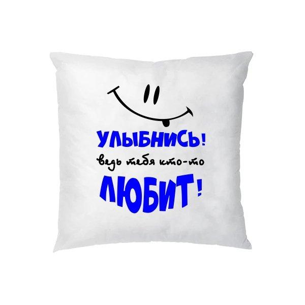Подушка Улыбнись - Тебя Любят