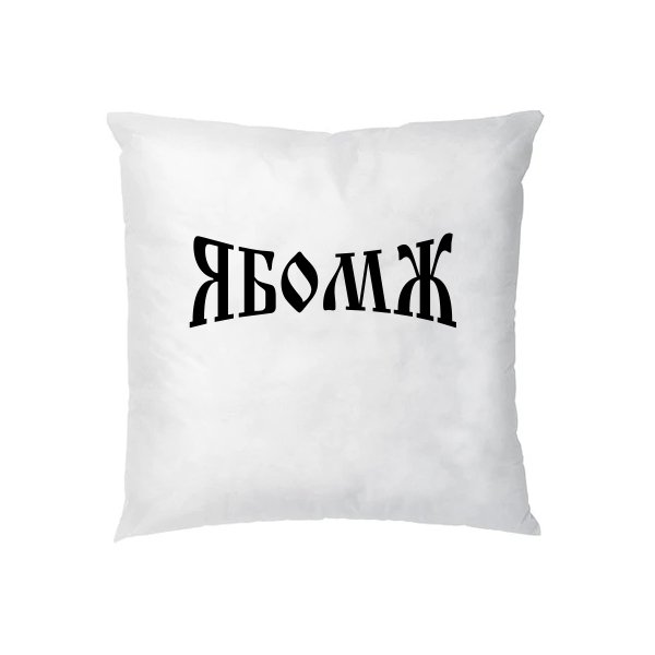 Подушка Я Бомж