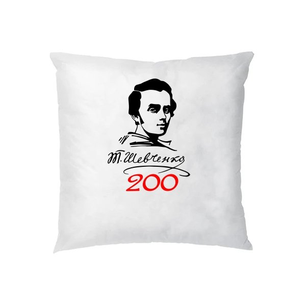 Подушка 200 Років Шевченко