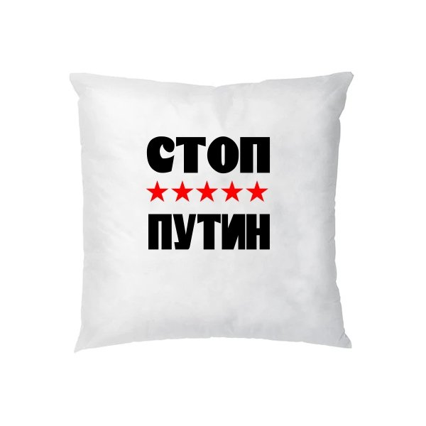 Подушка Стоп Путин
