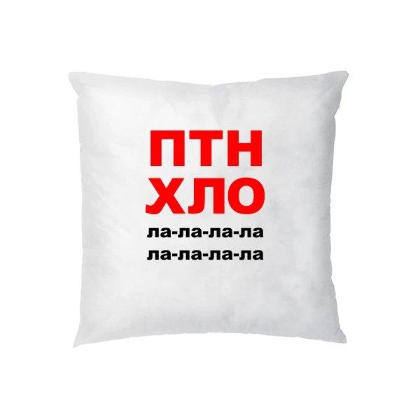 Подушка ПТН ХЛО