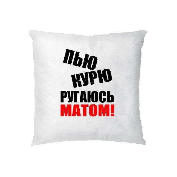 Подушка Пью Курю Ругаюсь Матом