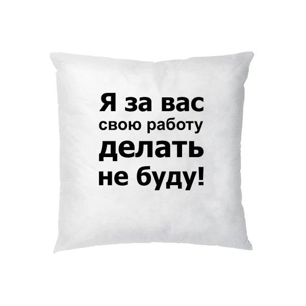 Подушка За Вас Работать Не Буду