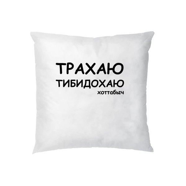 Подушка Трахаю Тибидохаю