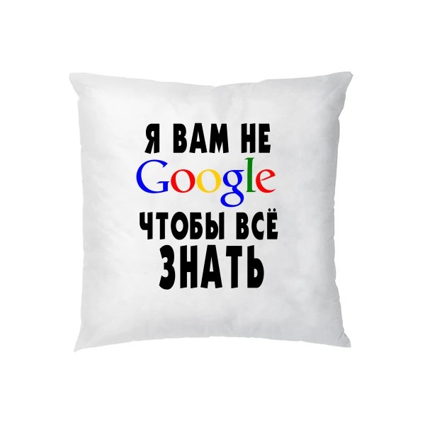 Подушка Я Вам не Гугл