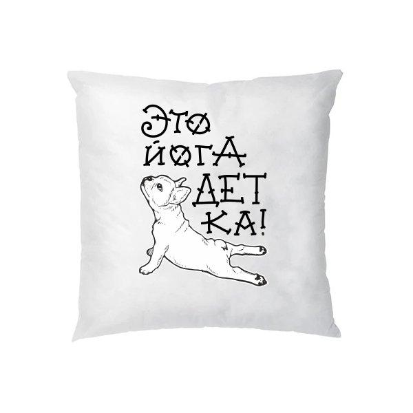 Подушка Это Йога Детка