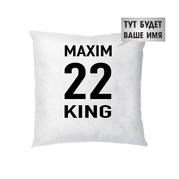 Подушка Максим Король