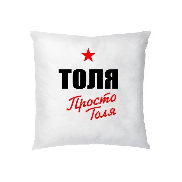 Подушка Толя просто Толя