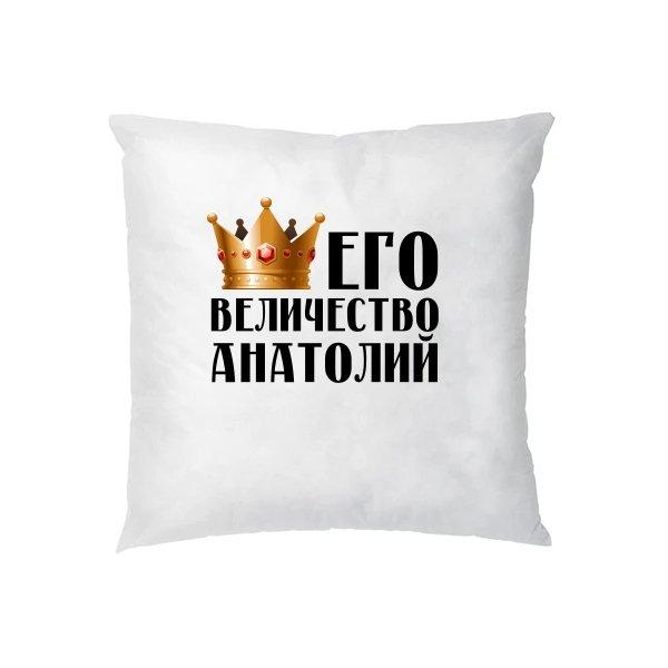 Подушка Его Величество Анатолий