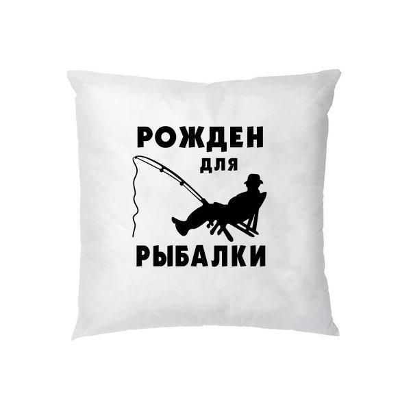 Подушка Рожден для Рыбалки