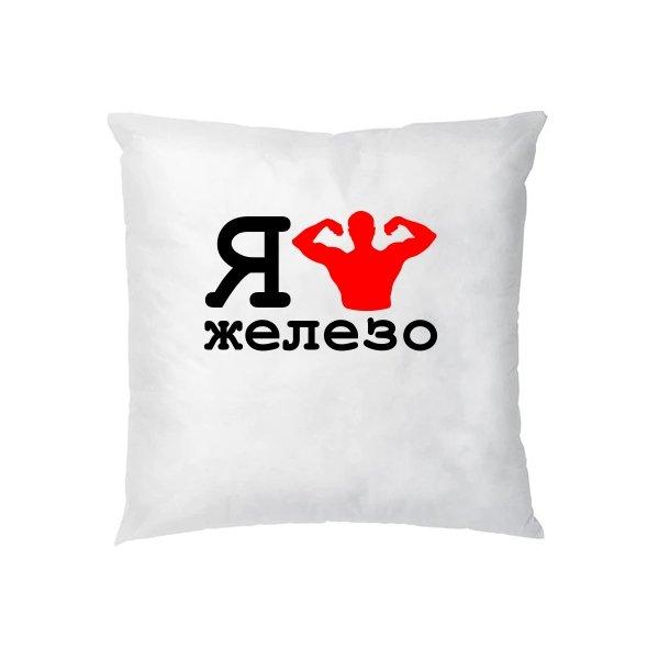 Подушка Я Люблю Железо