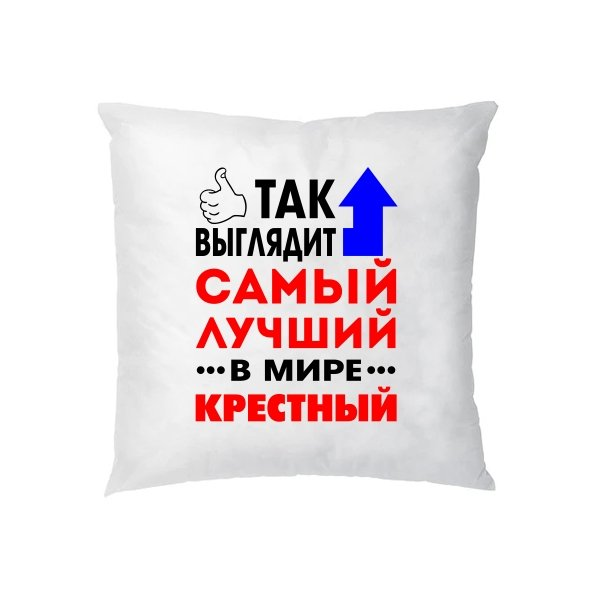 Подушка Лучший в мире Крестный