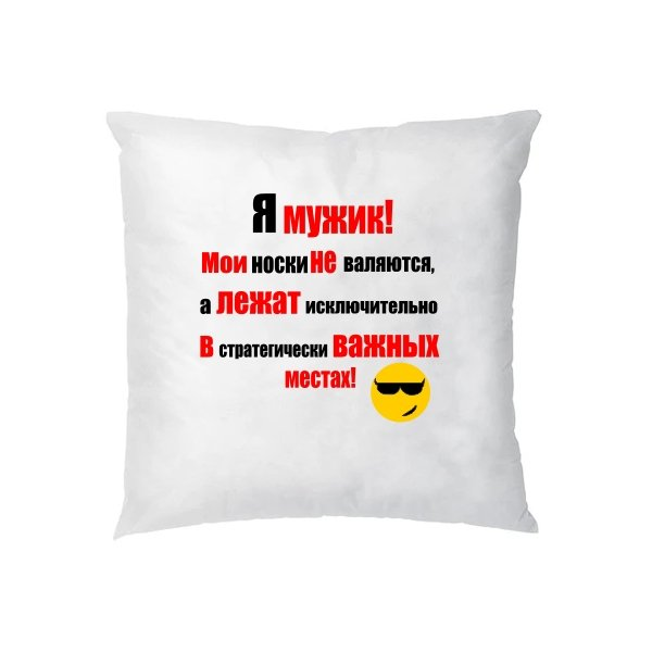 Подушка Я Мужик