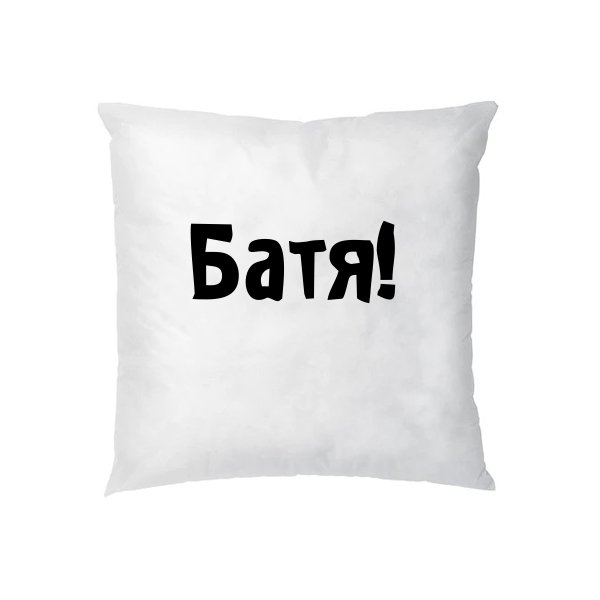 Подушка Батя