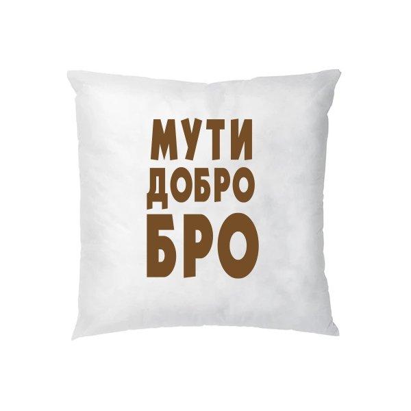 Подушка Мути Добро Бро