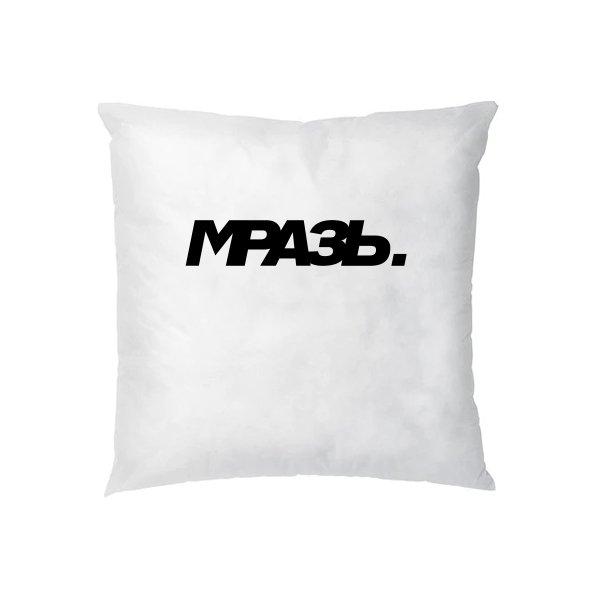 Подушка Мразь