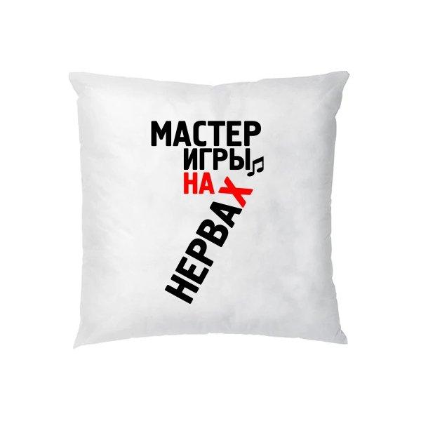Подушка Мастер Игры на Нервах