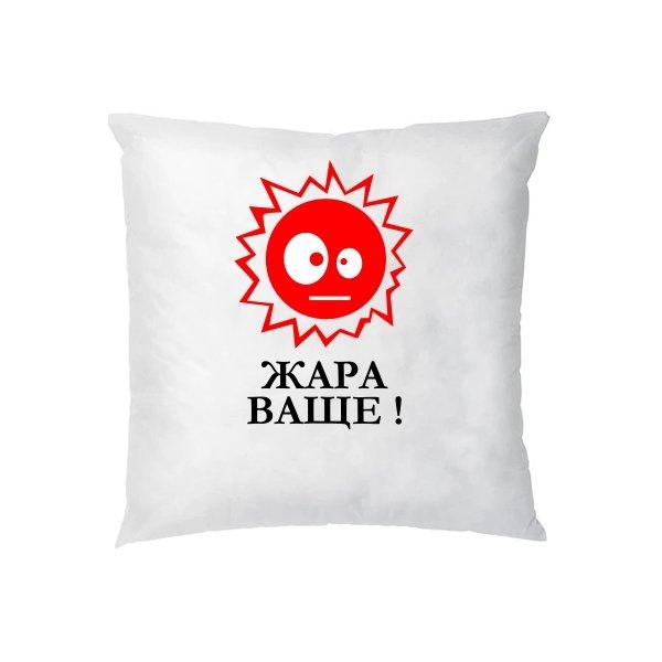 Подушка Жара Ваще
