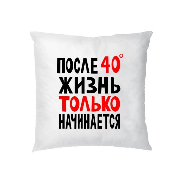 Подушка Жизнь после 40