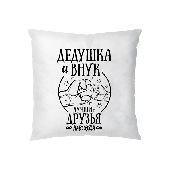 Подушка Дедушка и Внук лучшие друзья