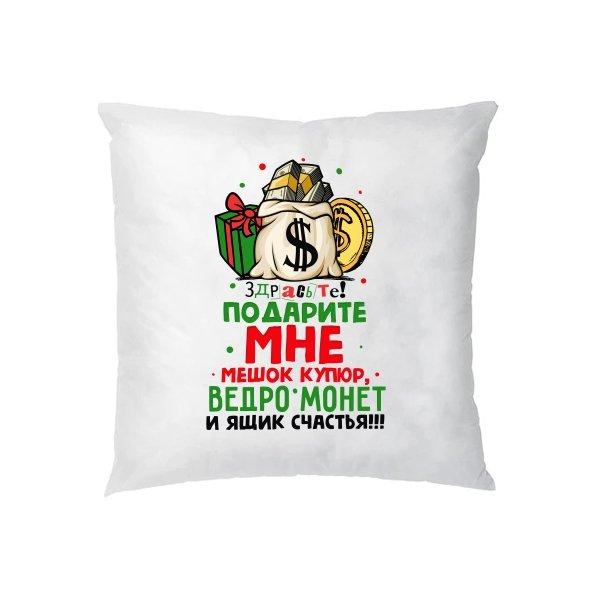 Подушка Подарите мне