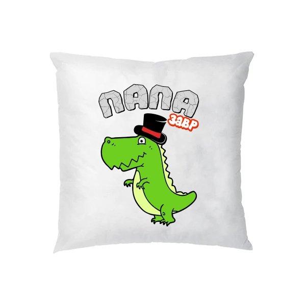 Подушка Папазавр