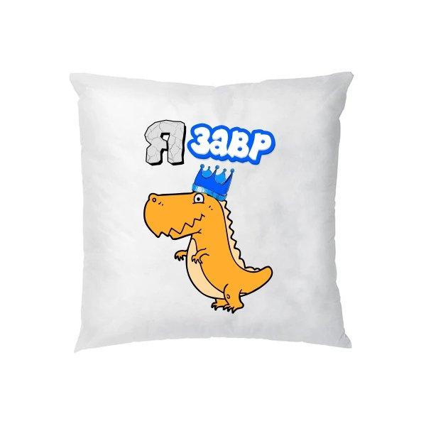 Подушка Я Завр