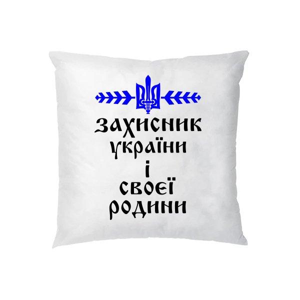 Подушка Захисник України і своєї Родини