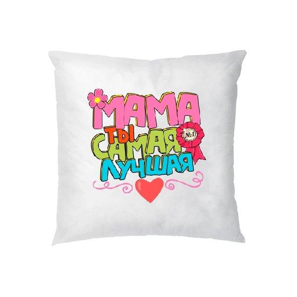 Подушка Мама ты самая лучшая