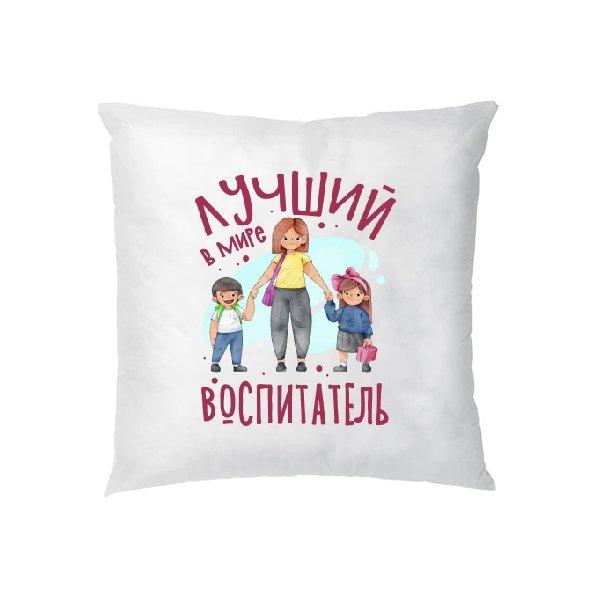 Подушка Лучший в мире Воспитатель