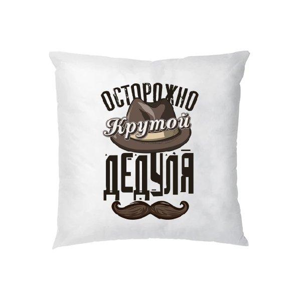 Подушка Крутой Дедуля