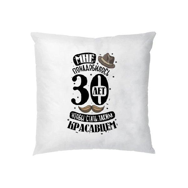 Подушка юбилей 30 лет