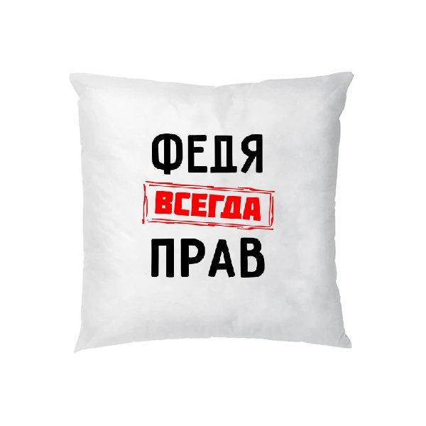 Подушка Федя всегда прав