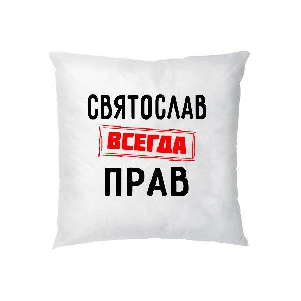 Подушка Святослав всегда прав