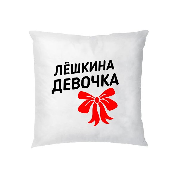 Подушка Лёшкина девочка