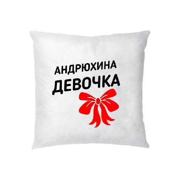 Подушка Андрюхина девочка