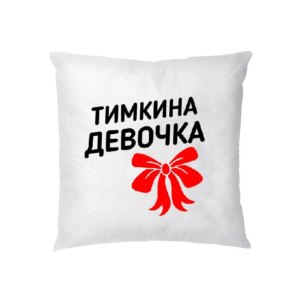 Подушка Тимкина девочка