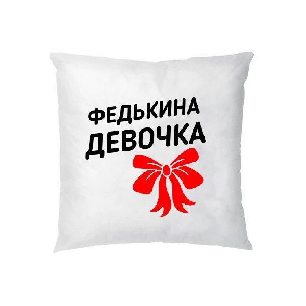 Подушка Федькина девочка