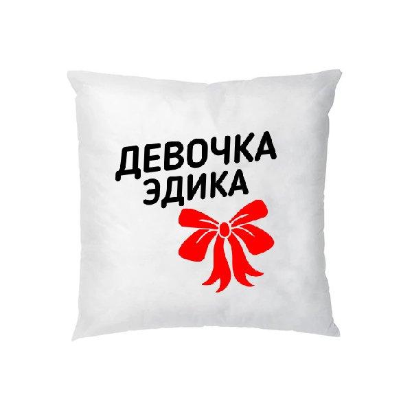 Подушка Девочка Эдика