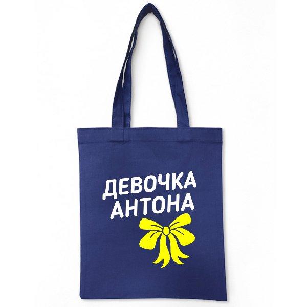 Сумка Девочка Антона