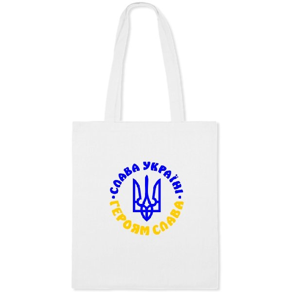 Сумка Слава Украине