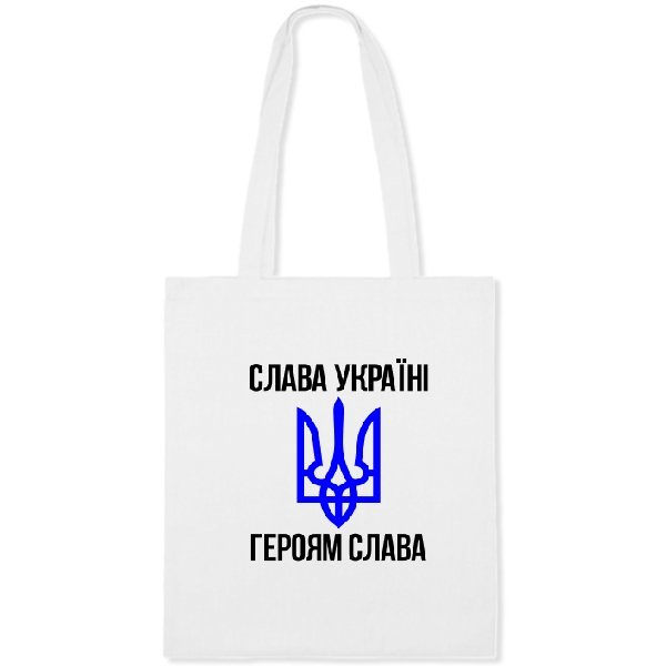 Сумка Слава Україні Героям Слава