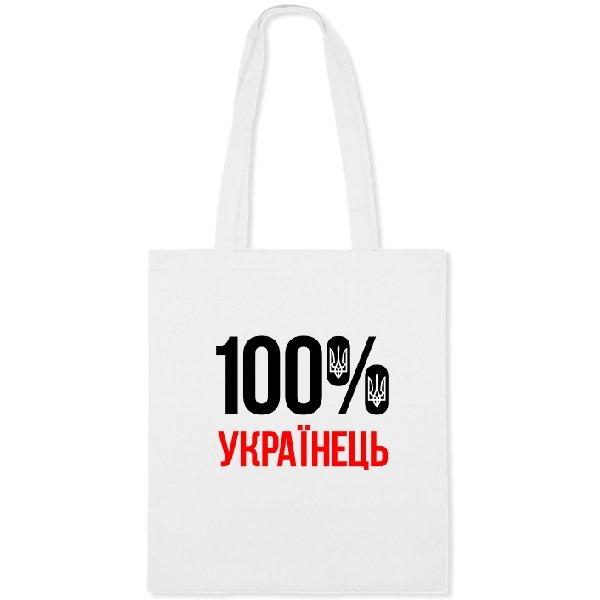 Сумка Настоящий Українець