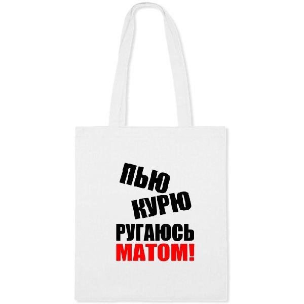 Сумка Пью Курю Ругаюсь Матом