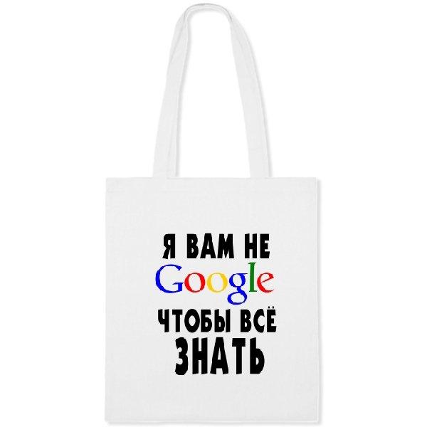 Сумка Я Вам не Гугл