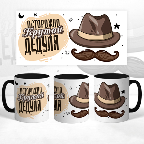 Чашка Крутой Дедуля