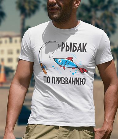 мужчина в рыбацкой футболке
